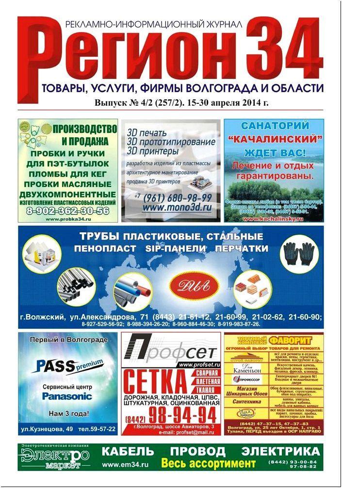 Calameo - Регион34 выпуск 257(2) апрель 2014 г