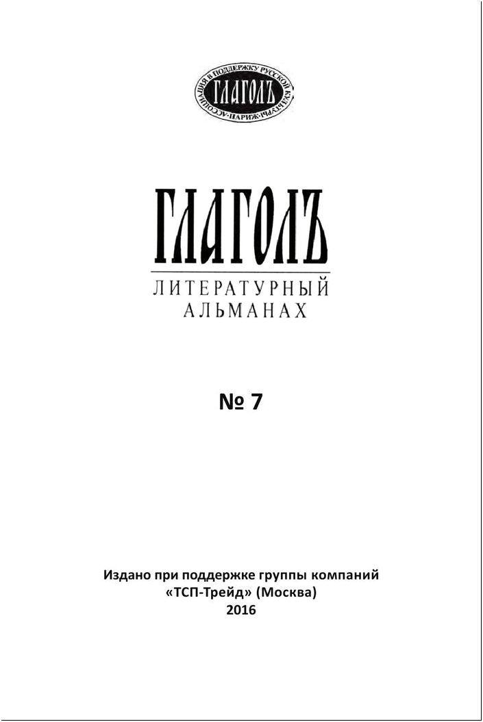 14 [Транслит]: Прагматика художественного дискурса by Pavel ...