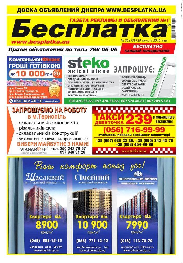 Besplatka 031 dpr by besplatka ukraine - issuu