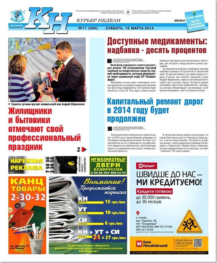 Курьер недели №8 за 22 февраля by Издательский дом \