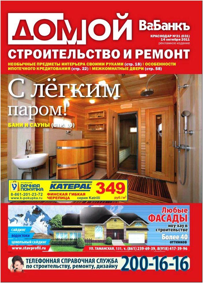 Домой. Строительство и ремонт. Краснодар №31 от 14.10.2011 by ...