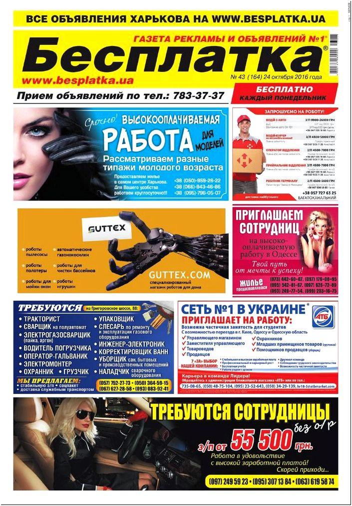 Besplatka #38 Харьков by besplatka ukraine - issuu