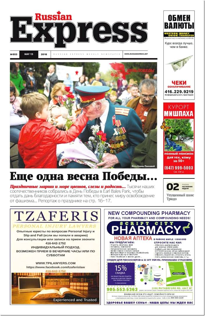 Russian Express Newspaper #953 by Russian Express Weekly Newspaper ...