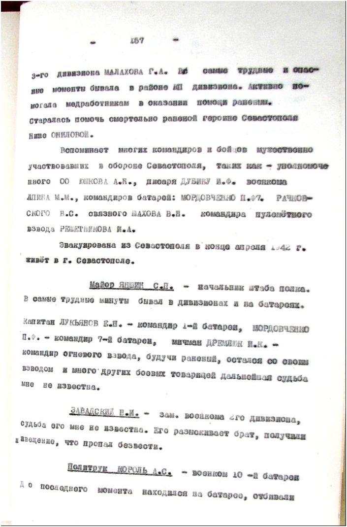 Неменко Александр Валериевич. 1941-42 Крым. Загадки мифы ...