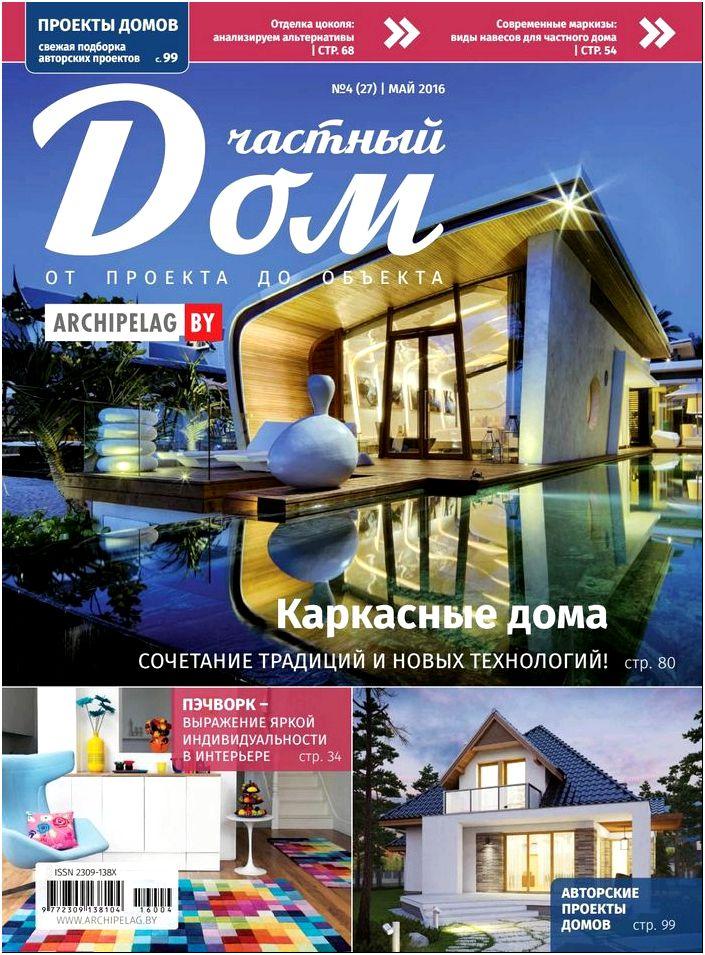 Загородный дом / январь-февраль 2015 / 206 by Загородный дом - issuu