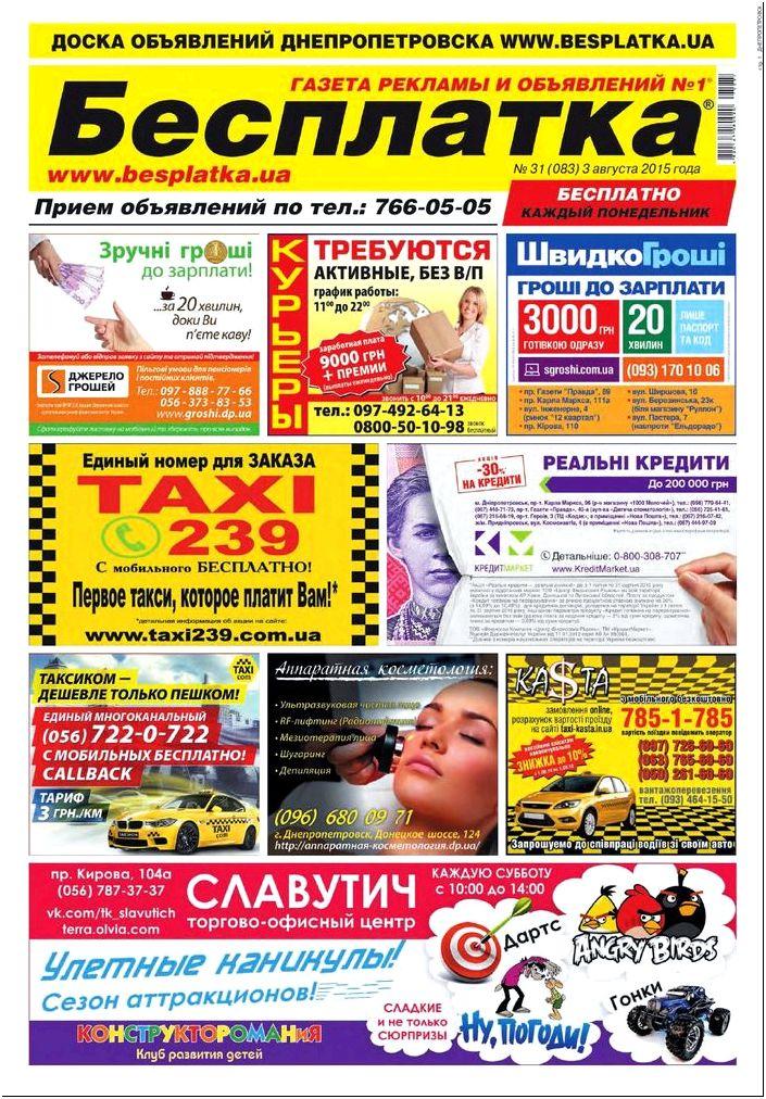 Besplatka #33 Днепропетровск by besplatka ukraine - issuu