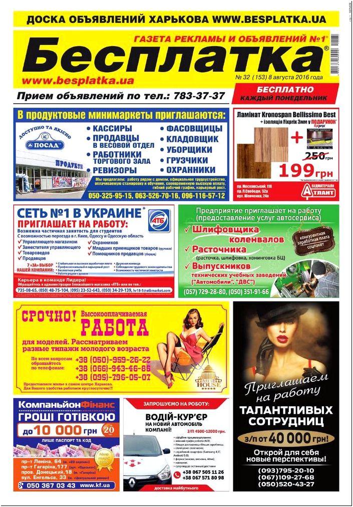Besplatka 031 kha by besplatka ukraine - issuu
