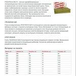 Расчет звукоизоляции перегородки многослойного типа