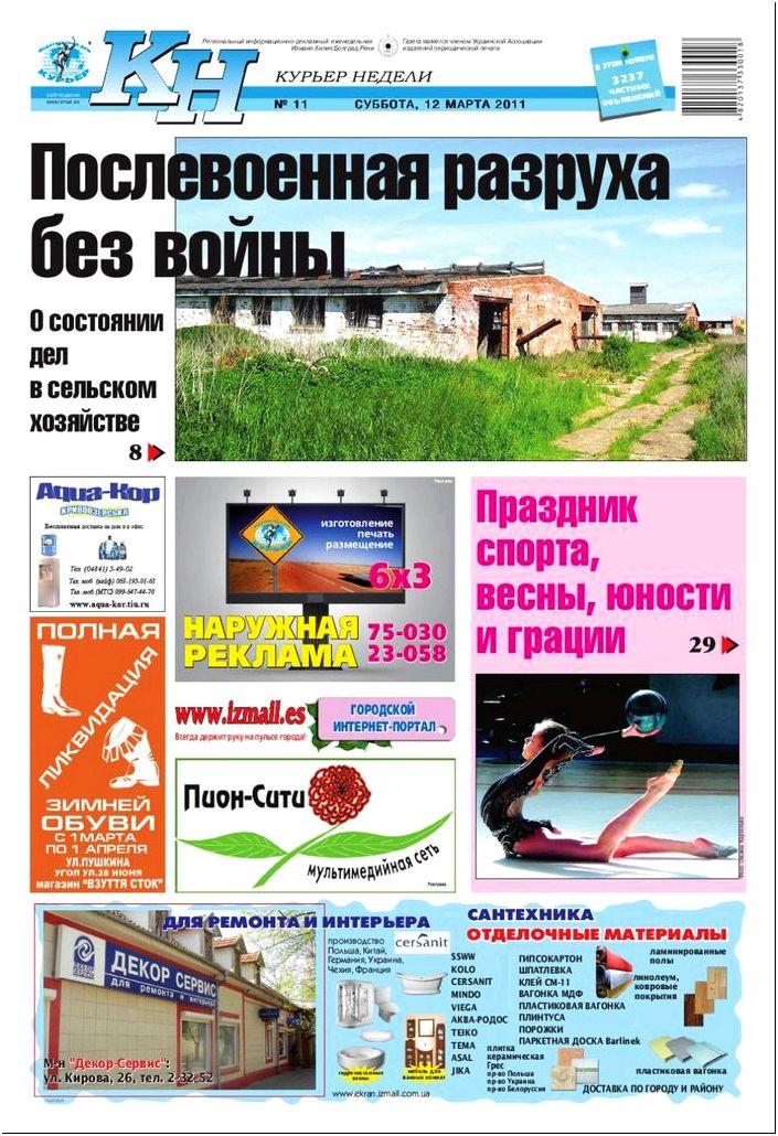 Курьер недели by Издательский дом \