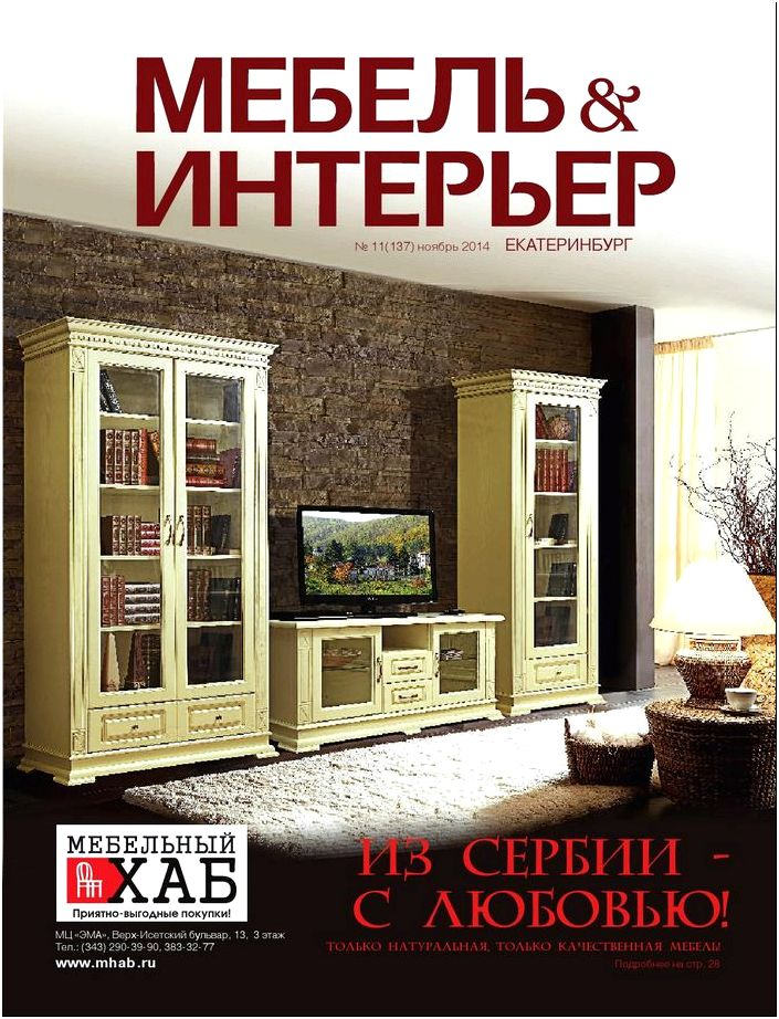 Мебель&Интерьер Екатеринбург №11 (137) by Мебель & Интерьер - issuu
