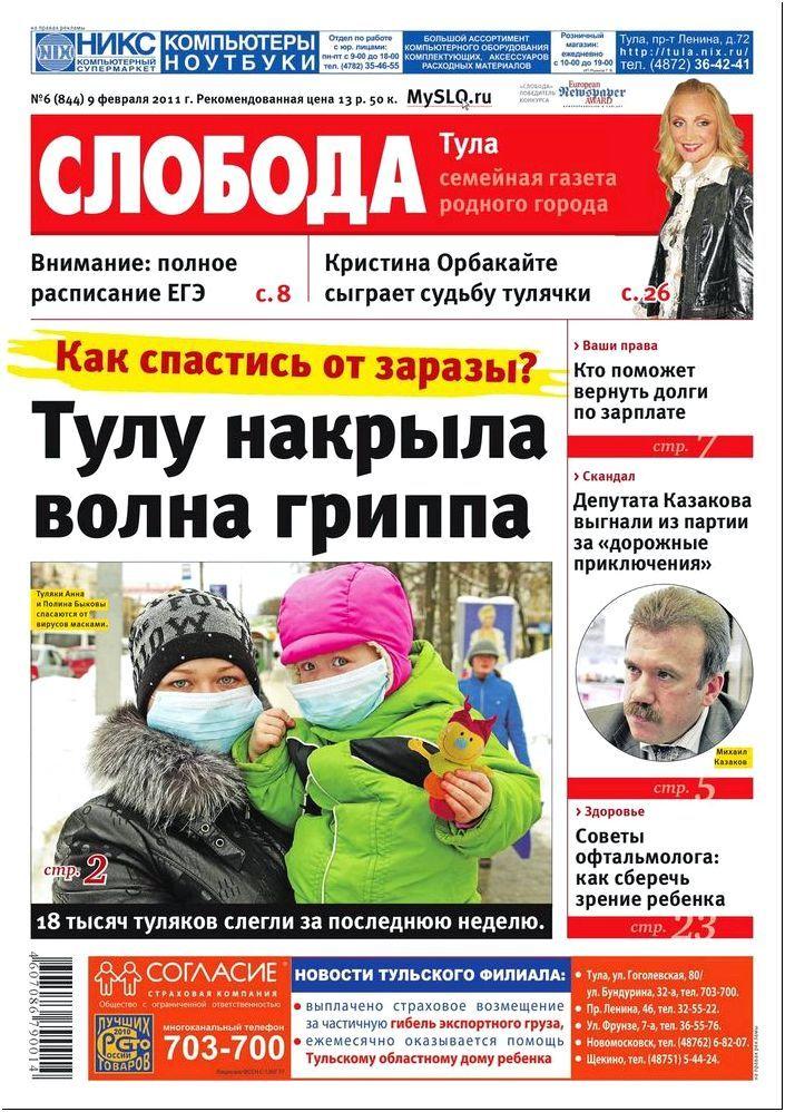 N36_874_2011 by Газета \