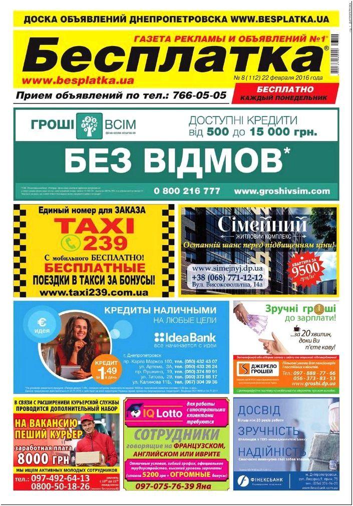 Besplatka #18 Днепропетровск by besplatka ukraine - issuu