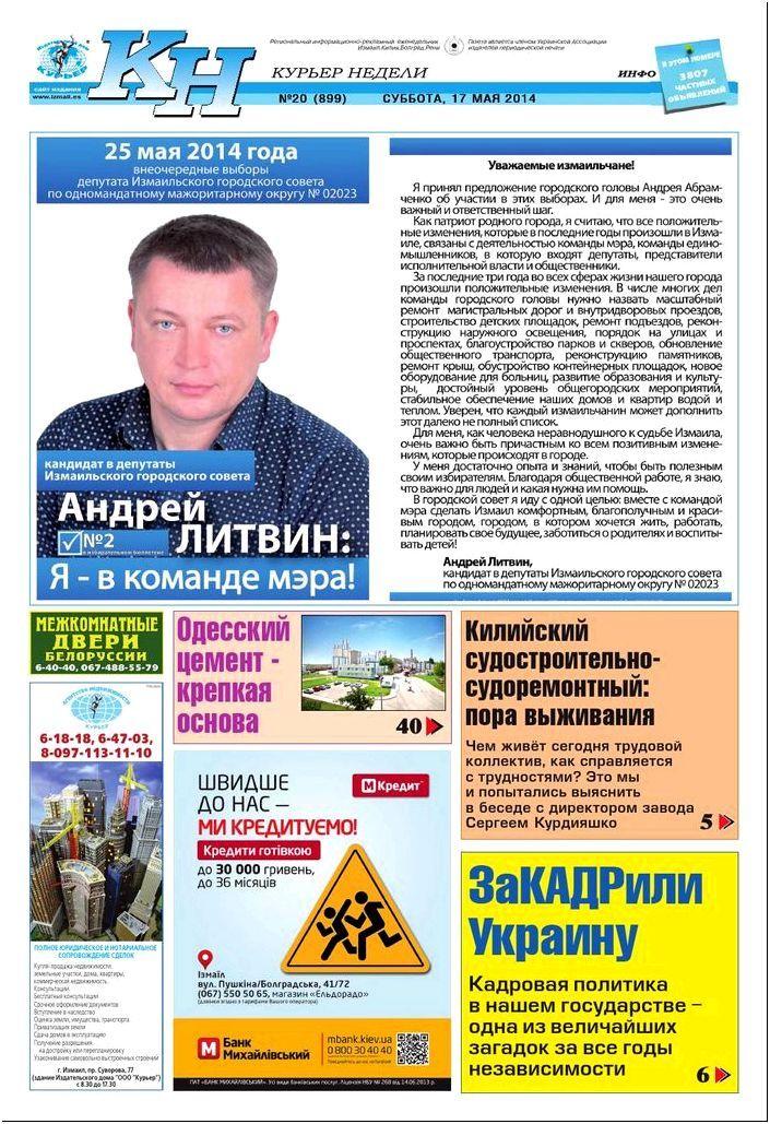 Курьер недели № 17 за 26 апреля by Издательский дом \