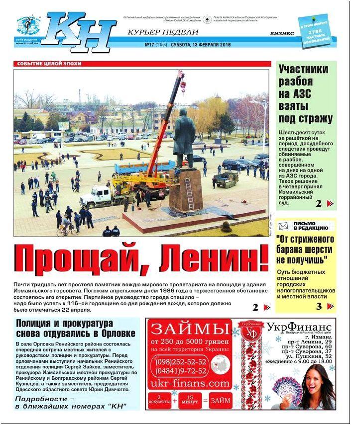 Курье недели №20 за 20 февраля by Издательский дом \