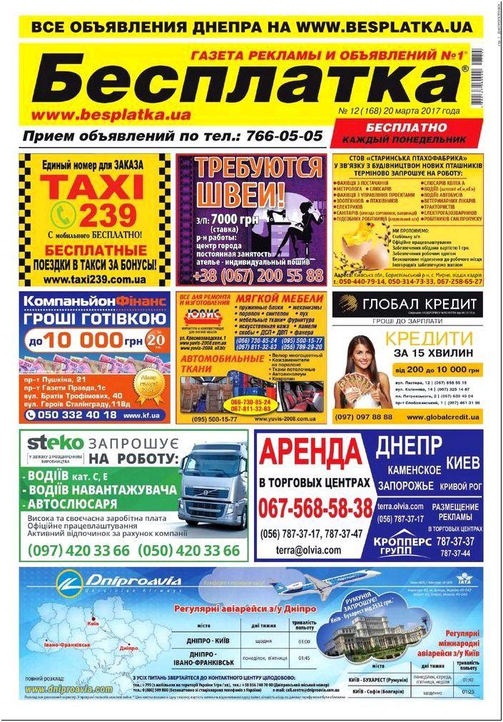 Besplatka #12 Днепр by besplatka ukraine - issuu
