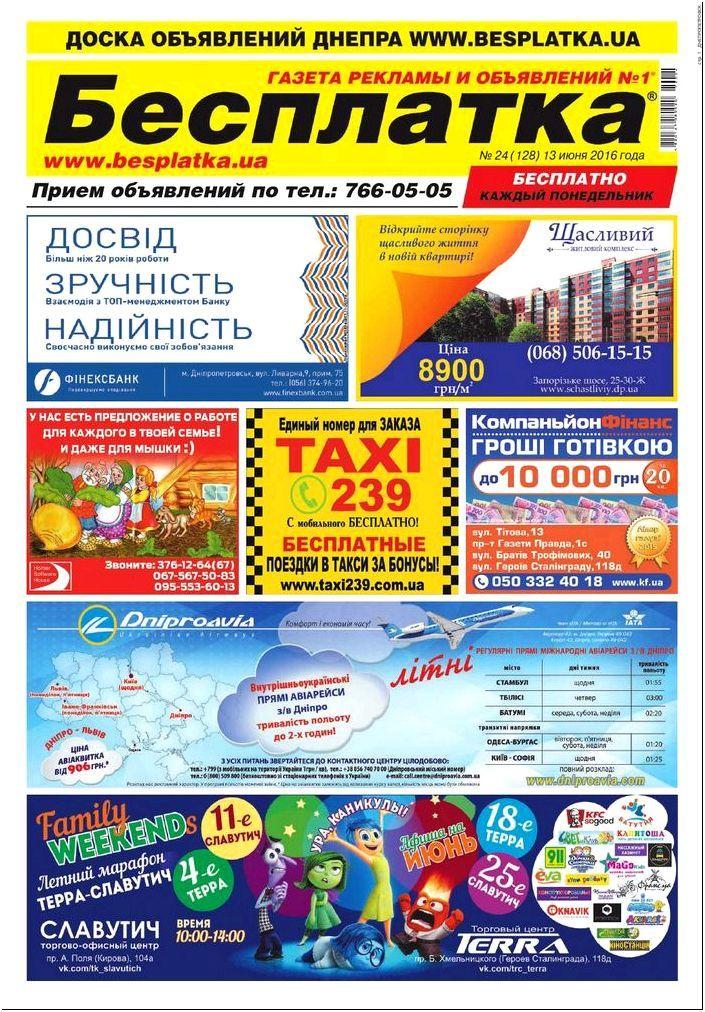 Besplatka #26 Днепр by besplatka ukraine - issuu