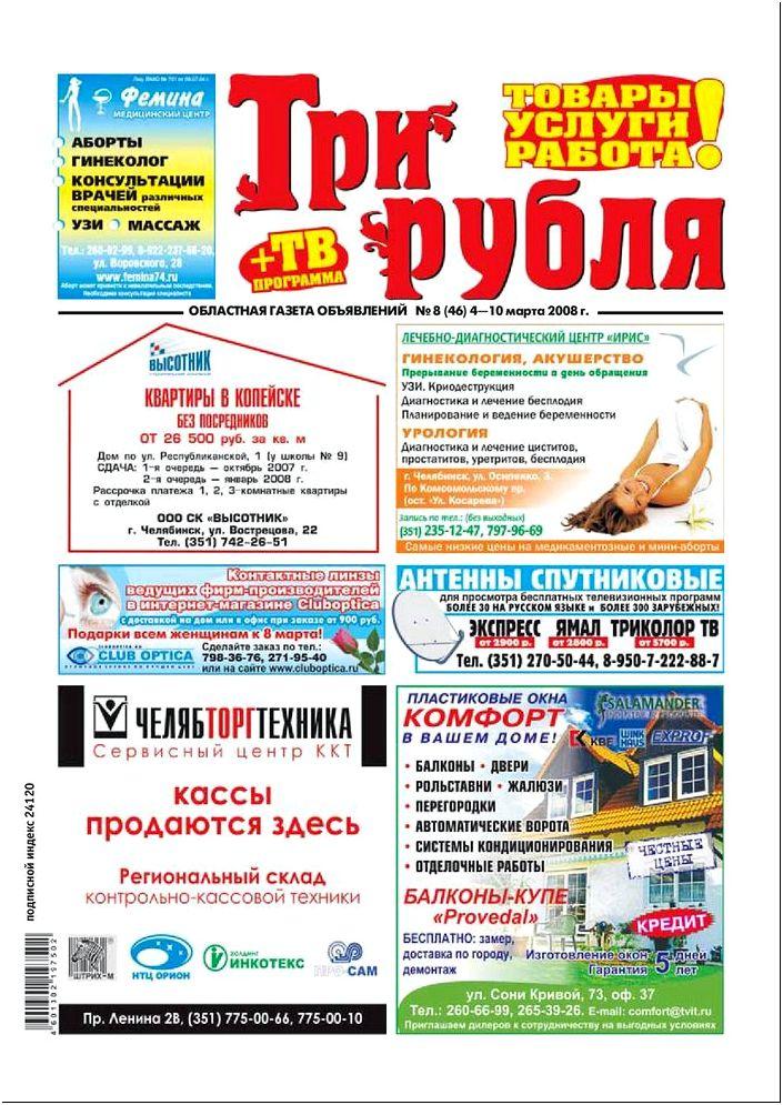 Газета \