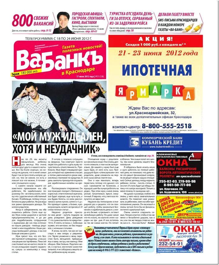 Ва-банкъ в Краснодаре. № 338 (от 17 июня 2012) by Denis Kartashov ...