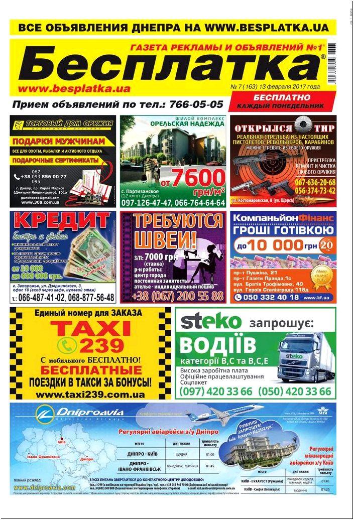 Besplatka #7 Днепр by besplatka ukraine - issuu
