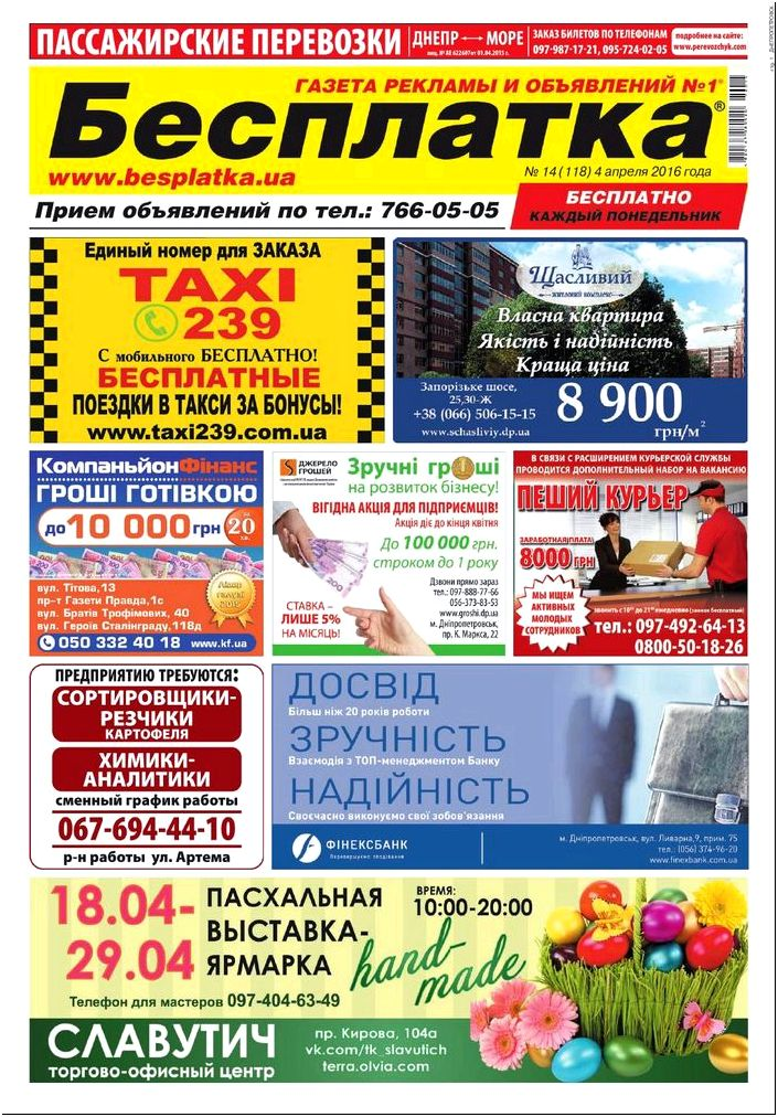 Besplatka #18 Днепропетровск by besplatka ukraine - issuu