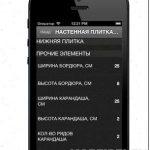 Калькулятор для ремонта — hutqa приложение для iphone и ipad