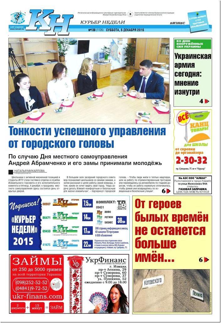 Курьер недели №139 за 5 декабря by Издательский дом \