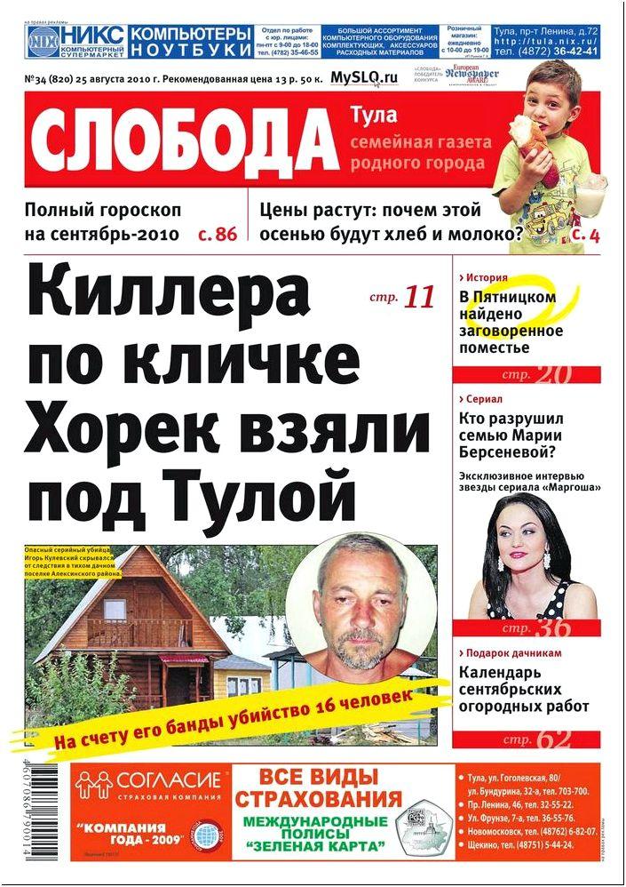 N50_836_2010 by Газета \