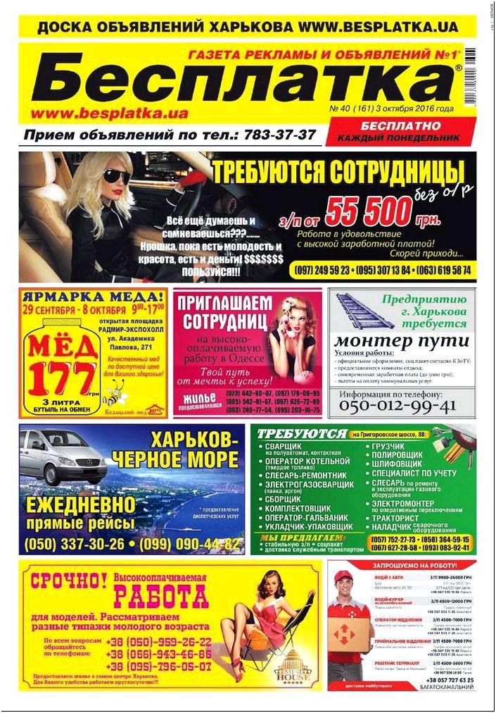Besplatka #44 Харьков by besplatka ukraine - issuu