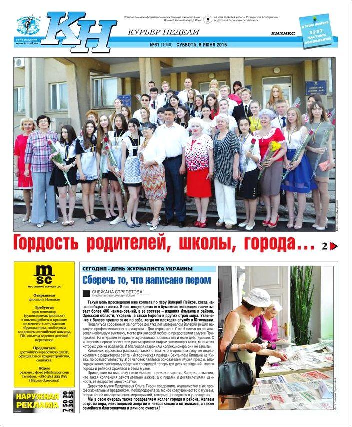 Курьер недели №53 за 16 мая by Издательский дом \
