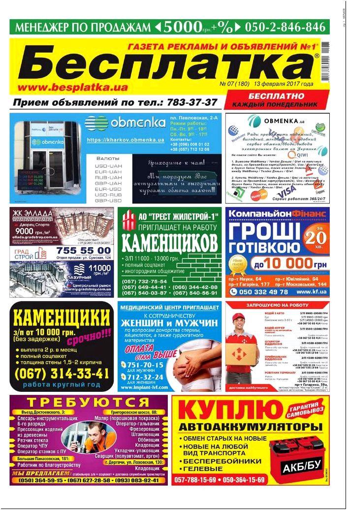 Besplatka dnepropetrovsk 30 03 2015 by besplatka ukraine - issuu