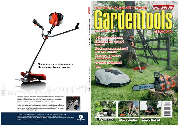 Потребитель. GardenTools 2013 04 - Лето 2013