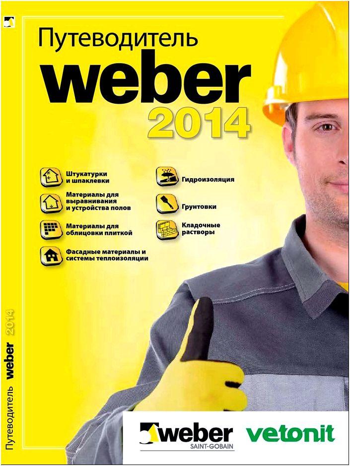 Путеводитель Weber 2014 by Weber - issuu