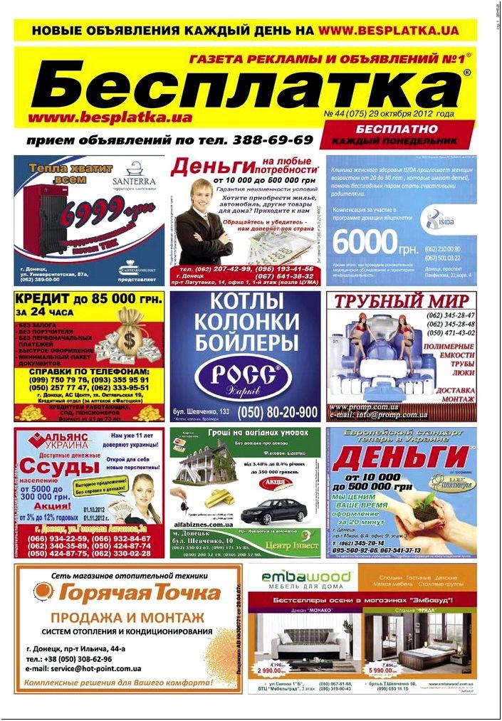 Besplatka Donetsk (3 september 2012) by besplatka ukraine - issuu