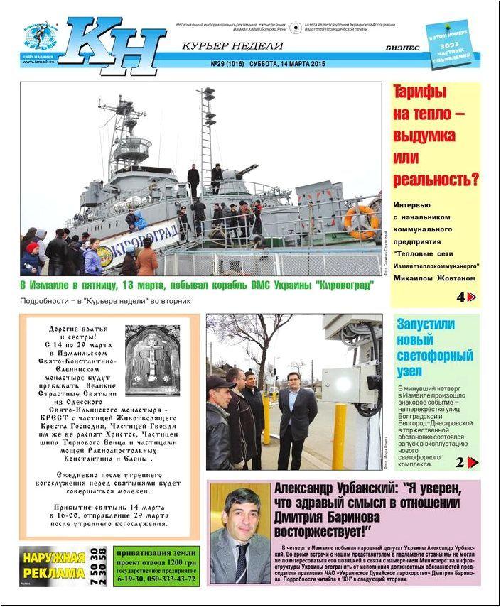 Курьер недели №29 за 14 марта by Издательский дом \