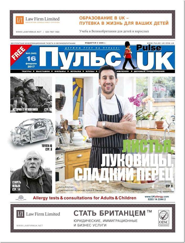 Pulse UK, N 7 (546). 23 февраля 2017 by Pulse UK newspaper - issuu