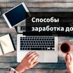 Хотите прилично зарабатывать? Нужно освоить перспективную профессию интернет маркетолога!