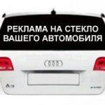 Наклейки для реклами на скло автомобіля