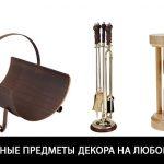 Стильные предметы декора на любой вкус