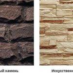 Строительные материалы природного и искусственного происхождения